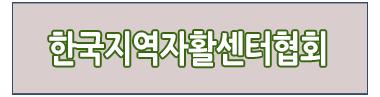 한국지역자활센터협회 바로가기