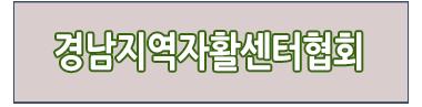 경남지역자활센터협회 바로가기